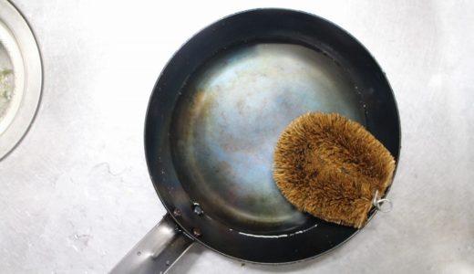 鉄フライパンの洗い方。たわし(もしくはササラ)の理由。
