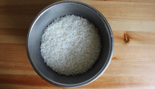 米の正しい研ぎ方(洗い方)。糠臭くしないためのコツ。