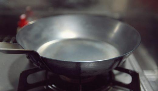 鉄フライパンの使い方。テフロン(フッ素樹脂)加工との違いは?