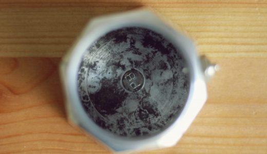 マキネッタ(ボイラー部分)の黒ずみ。アルミが腐食する仕組み。