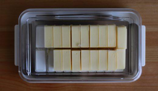 カットのできるバターケース。あると便利なおすすめアイテム。