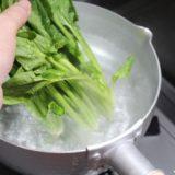 青菜(ほうれん草や小松菜など)を茹でる。茹で方と変色原因。