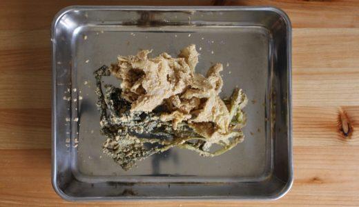 糠床の捨て野菜。捨て漬け野菜を食べない方が良い理由。