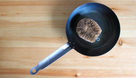鉄フライパンのたわし。棕櫚よりもパームをおすすめする理由。
