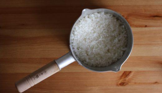 雪平鍋を使ったご飯の炊き方。炊飯鍋としてのメリットは?
