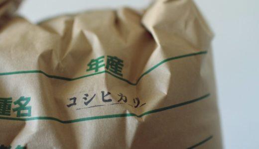 お米の種類。品種(銘柄)を選ぶ前の基礎知識について。