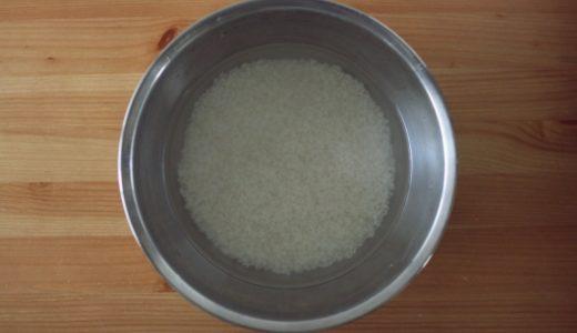 お米を研がずに洗う理由。研いだ方がよい場合もある。