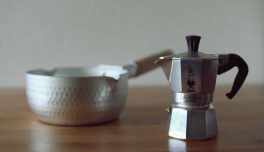 アルミ調理器具(雪平鍋やマキネッタなど)に害がない理由。